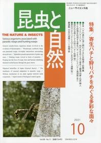 昆蟲と自然 2021.10
