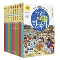 용선생 만화 한국사 1~9권 세트 (전9권)