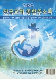 전국교회 종합주소록(2020)
