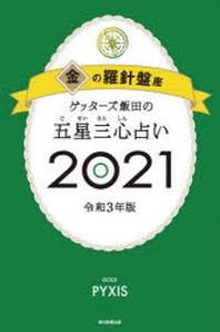 ゲッタ-ズ飯田の五星三心占い 2021金の羅針盤座