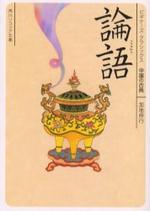 論語 中國の古典