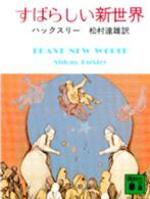 すばらしい新世界