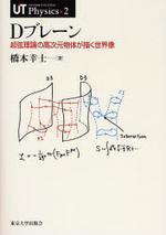 Dブレ―ン 超弦理論の高次元物體が描く世界像