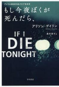 もし今夜ぼくが死んだら,