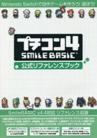 プチコン4 SMILEBASIC公式リファレンスブック NINTENDO SWITCHで自作ゲ-ムを作ろう!遊ぼう!