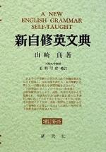 新自修英文典 復刻版