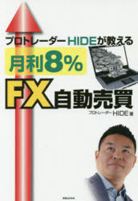 プロトレ-ダ-HIDEが敎える月利8%FX自動賣買