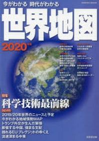 今がわかる時代がわかる 世界地圖 2020年版