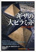 ギザの大ピラミッド 5000年の謎を解く