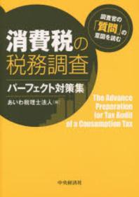 消費稅の稅務調査パ-フェクト對策集 調査官の「質問」の意圖を讀む