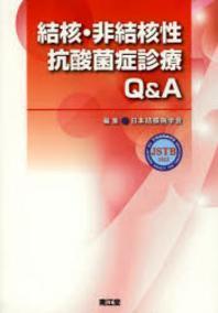 結核.非結核性抗酸菌症診療Q&A