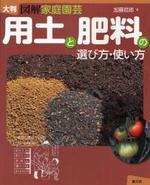 用土と肥料の選び方.使い方 圖解家庭園藝 大判