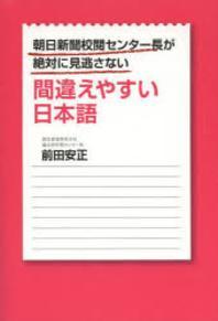 朝日新聞校閱センタ-長が絶對に見逃さない間違えやすい日本語