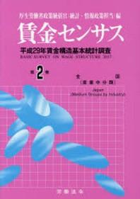 賃金センサス 平成30年版第2卷