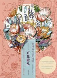 中國傳統文化圖譜-百花りょう亂 中國語.日本語の對譯 ピンイン付 中國畵塗り繪