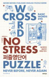 No Stress 퍼즐영단어