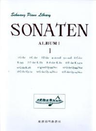 소나타 앨범 1