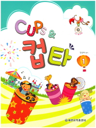 Cups & 컵타. 1
