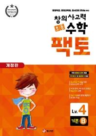 창의사고력 초등 수학 팩토: 기본 4B