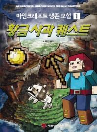 마인크래프트 생존 모험. 1: 황금 사과 퀘스트