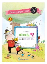 삼호 피아노 펀. 6 (테크닉): 체르니30과 테크닉