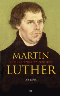 마르틴 루터: 새 시대를 펼친 비전의 개혁자