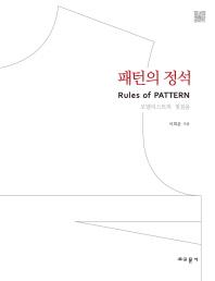 패턴의 정석