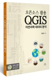 오픈소스 활용 QGIS 자연과학 데이터 분석