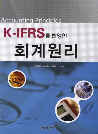 K IFRS를 반영한 회계원리