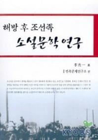 해방후 조선족 소설문학 연구