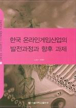 한국 온라인 게임사업의 발전과정과 향후 과제