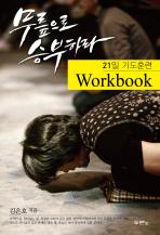 무릎으로 승부하라 :21일 기도훈련 WORKBOOK