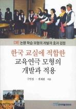 한국교실에 적합한 교육연극 모형의 개발과 적용