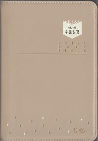 아가페 쉬운성경(중/단본)(색인)(무지퍼)(모카베이지)