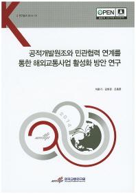 공적개발원조와 민관협력 연계를 통한 해외교통사업 활성화 방안 연구