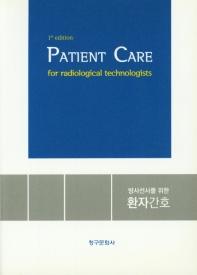 Patient Care(환자간호)