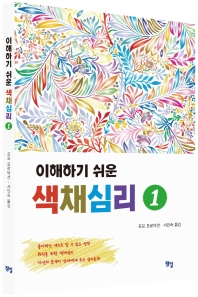 이해하기 쉬운 색채심리. 1