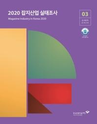잡지산업 실태조사(2020)