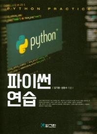 파이썬 연습