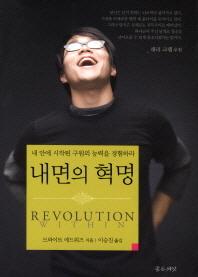 내면의 혁명