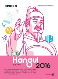 ITQ 한글 NEO 2016