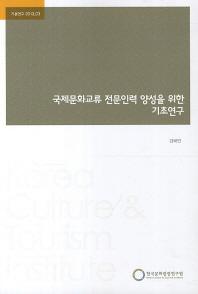 국제문화교류 전문인력 양성을 위한 기초연구