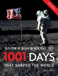 죽기 전에 꼭 알아야 할 세계 역사 1001 Days