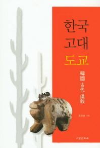 한국 고대 도교