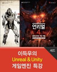 이득우의 Unreal & Unity 게임엔진 특강