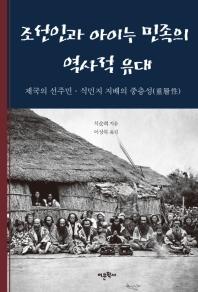 조선인과 아이누 민족의 역사적 유대