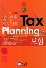 송경학 세무사의 Tax Planning과 보험(2011)
