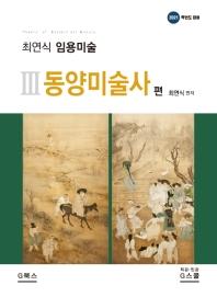 최연식 임용미술. 3: 동양미술사편(2021)