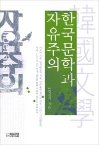 한국문학과 자유주의