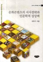 문화콘텐츠의 서사전략과 인문학적 상상력